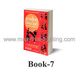 Muay Thai Chaisawat Book-7